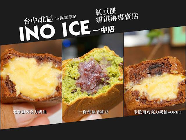 INO ICE