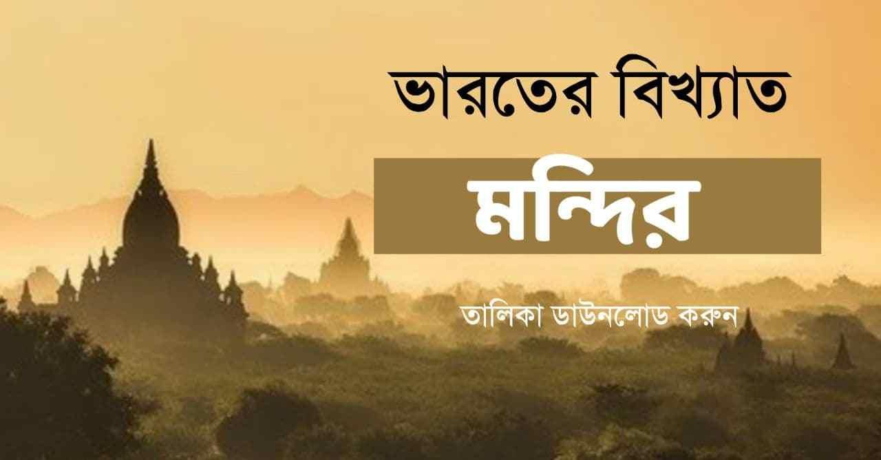 ভারতের বিখ্যাত মন্দির তালিকা PDF    Indian Famous Temple in Bengali
