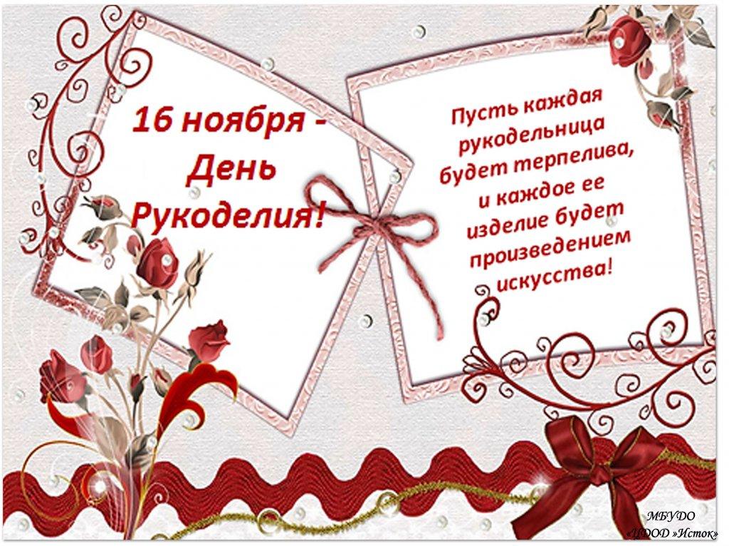 Поздравление с днем рождения для рукодельницы в прозе