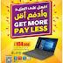 LuLu Hypermarket offers oman expires on Saturday July 13, 2019 عروض لولو هايبرماركت عمان حتى السبت يوليو 13, 2019