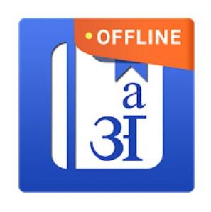 Hindi to English,English to Hindi dictionary and translation with OFFLINE mode.