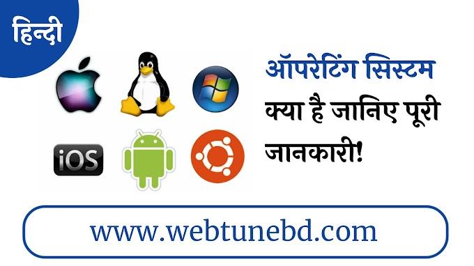 ऑपरेटिंग सिस्टम क्या है जानिए पूरी जानकारी हिन्दी में |