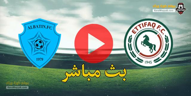 نتيجة مباراة الإتفاق والباطن اليوم 14 يناير 2021 في الدوري السعودي