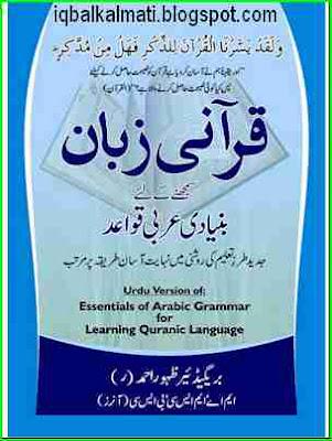 Essentials of Arabic Grammar