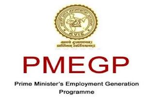 प्रधानमंत्री रोजगार सृजन कार्यक्रम - ऑनलाइन लोन आवेदन