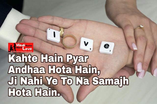 Lovely Hindi Quotes
