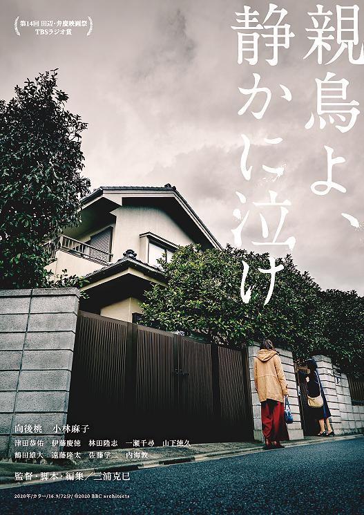 Oyadori Yo, Shizuka Ni Nake film - Katsumi Miura