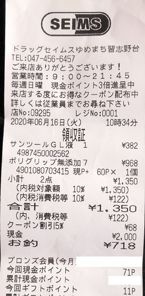 ドラッグセイムス ゆめまち習志野台モール店 2020/6/16 のレシート