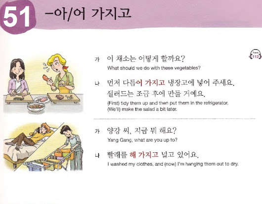 L2G51 V-아/어 가지고 grammar = and (then)...~indicate time order of 2 actions or more