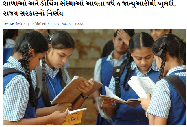 Schools and coaching institutes will open from January 4 next year, the state government decided