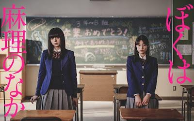 Sinopsis Inside Mari / Boku wa Mari no Naka (2017) - Serial TV Jepang