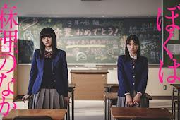 Inside Mari / Boku wa Mari no Naka / ぼくは麻理のなか (2017) - Japanese TV Series