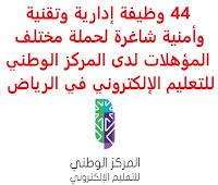 44 وظيفة إدارية وتقنية وأمنية شاغرة لحملة مختلف المؤهلات لدى المركز الوطني للتعليم الإلكتروني في الرياض يعلن المركز الوطني للتعليم الإلكتروني, عن توفر 44 وظيفة إدارية وتقنية وأمنية شاغرة لحملة مختلف المؤهلات, للعمل لديه في الرياض وذلك للوظائف التالية: - محرر ومدقـق لغـوي - أخـصائي تسـويق رقمي - مشـرف جـودة التراخيص - مشـرف تراخـيص - أخـصائي خـدمة الشـركاء - أخـصائي جـودة التراخـيص - أخـصائي تراخـيص - رئيس قسـم التواصـل - منسـق جـودة تراخـيص - أخـصائي منصـات رقمـية - مـدير مشـروع - باحـث - مـدير مـنتج - مسـاعد إداري - مـحلل ابتكـار - أخصـائي علاقات عـامة - مصـور - أخصـائي صـوتيات ومرئيات - أمين مسـتودع - منسـق تدريب - باحـث قـانوني - مصـمم موشـن جـرافيك - مصـمم جـرافيك أول - كـاتب تقـني - محـلل بيانات - دعـم فني - مـهندس شـبكات - مـطـور - مـراقب جـودة أعمال - أخـصائي نظـم تعـليمية - مدير مالي - مشـرف صـيانة - موظـف أمـن - مشـرف أمن وسـلامة (رئيس وحـدة الأمن) - كاتب محـتوى - مصمم تجـربة المستخدم - سكـرتير تنفـيذي - أخـصائي تدريب وتوعـية - موظـف اسـتقبال - سـائق - أخصـائي مشـتريات - أخصـائي توظـيف - مـدير إدارة تطـوير الأعـمال - مـدير إدارة المراجـعة الداخـلية للتـقـدم لأيٍّ من الـوظـائـف أعـلاه اضـغـط عـلـى الـرابـط هنـا        اشترك الآن في قناتنا على تليجرام     أنشئ سيرتك الذاتية     شاهد أيضاً: وظائف شاغرة للعمل عن بعد في السعودية     شاهد أيضاً وظائف الرياض   وظائف جدة    وظائف الدمام      وظائف شركات    وظائف إدارية                           لمشاهدة المزيد من الوظائف قم بالعودة إلى الصفحة الرئيسية قم أيضاً بالاطّلاع على المزيد من الوظائف مهندسين وتقنيين   محاسبة وإدارة أعمال وتسويق   التعليم والبرامج التعليمية   كافة التخصصات الطبية   محامون وقضاة ومستشارون قانونيون   مبرمجو كمبيوتر وجرافيك ورسامون   موظفين وإداريين   فنيي حرف وعمال     شاهد يومياً عبر موقعنا وظائف السعودية 2020 وظائف السعودية لغير السعوديين وظائف السعودية اليوم وظائف السعودية للنساء وظائف في السعودية للاجانب وظائف اليوم وظائف السعودية للمقيمين وظائف كوم فرص عمل في السعودية للنساء العمل عن طريق الإنترنت للنساء وظيفة عن طريق النت مضمونة وظائف اون لاين للطلاب وظيفة تسويق الكتروني من المنزل وظائف ت