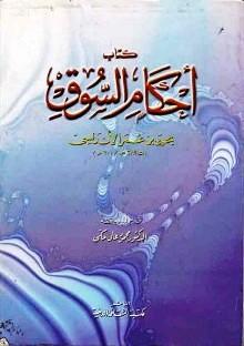 تحمل كتاب أحكام السوق ليحيى بن عمر الأندلسي المالكي pdf