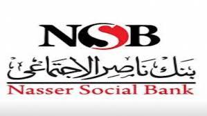 إعلان وظائف بنك ناصر الاجتماعي 2021
