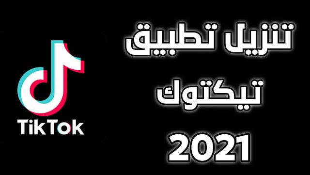 تنزيل تيك توك 2021