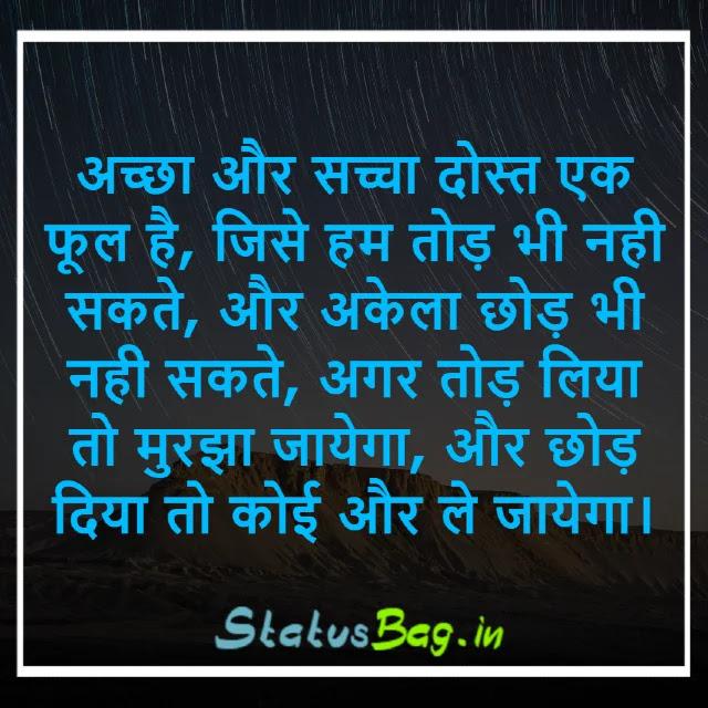 Latest Dosti Hindi Status 2021