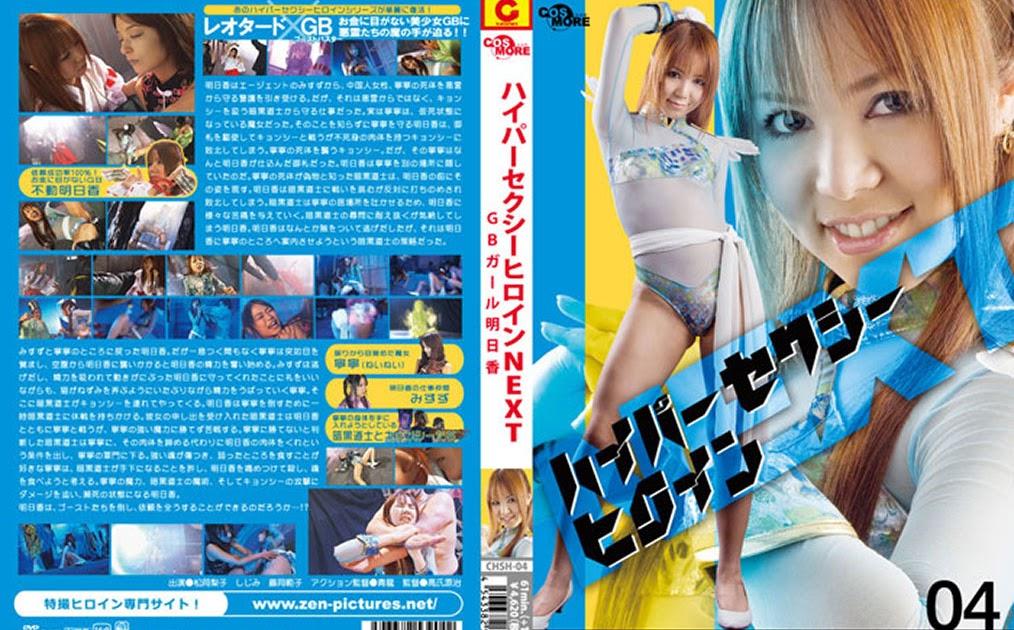 CHSH-04 Hyper Horny Heroine NEXT – GB Gadis Asuka