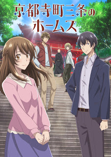 """Anime: Primera imagen promocional de """"Kyoto Teramachi Sanjo no Holmes"""""""