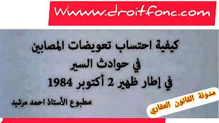 كيفية احتساب تعويضات المصابين في حوادث السير في اطار ظهير 2 اکتوبر 1984