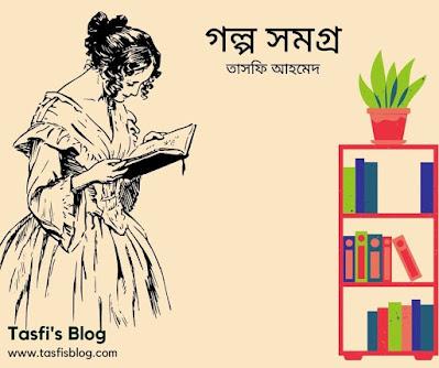 Bangla Golpo Somogro - বাংলা গল্প সমগ্র | লেখক-  তাসফি আহমেদ