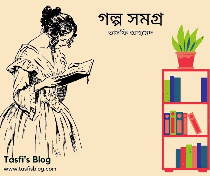 Bangla Golpo Somogro - বাংলা ভালোবাসার গল্প সমগ্র | লেখক -  তাসফি আহমেদ