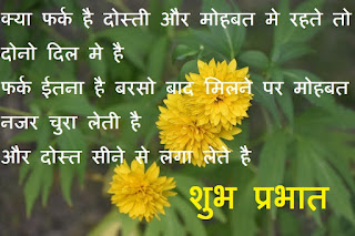 best good morning quotes in hindi for friend