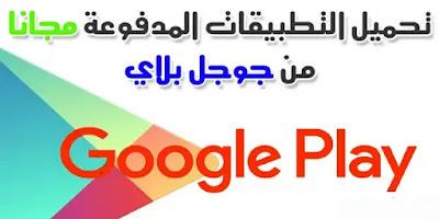 افضل التطبيقات المجانية على جوجل بلى