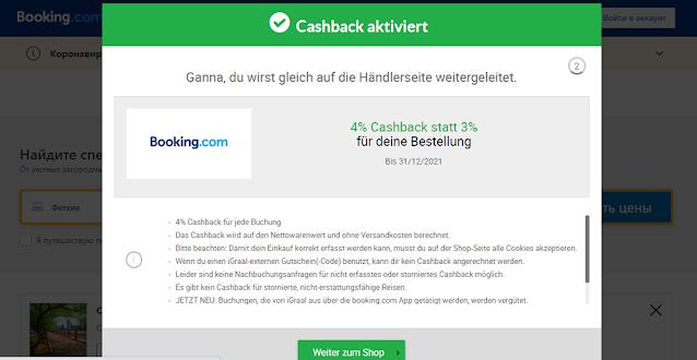 Кешбек для Booking.com на сайте Igraal 4%