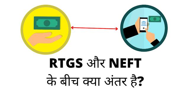आरटीजीएस और एनईएफटी में क्या अंतर है?