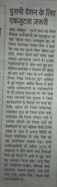 पुरानी पेंशन चाहिये तो अटेवा से जुड़िये, पेंशन के लिए जरूरी है एकजुटता,atewa fatehpur की बैठक सम्पन्न