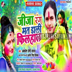 Jija Rang Mat Dali Filhal Holi Mp3 Download