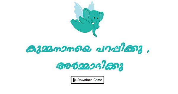 Kummanana mobile game begins, Kochi, Facebook, Social Network, Kochi Metro, Inauguration, Kummanam Rajasekharan, News, Kerala