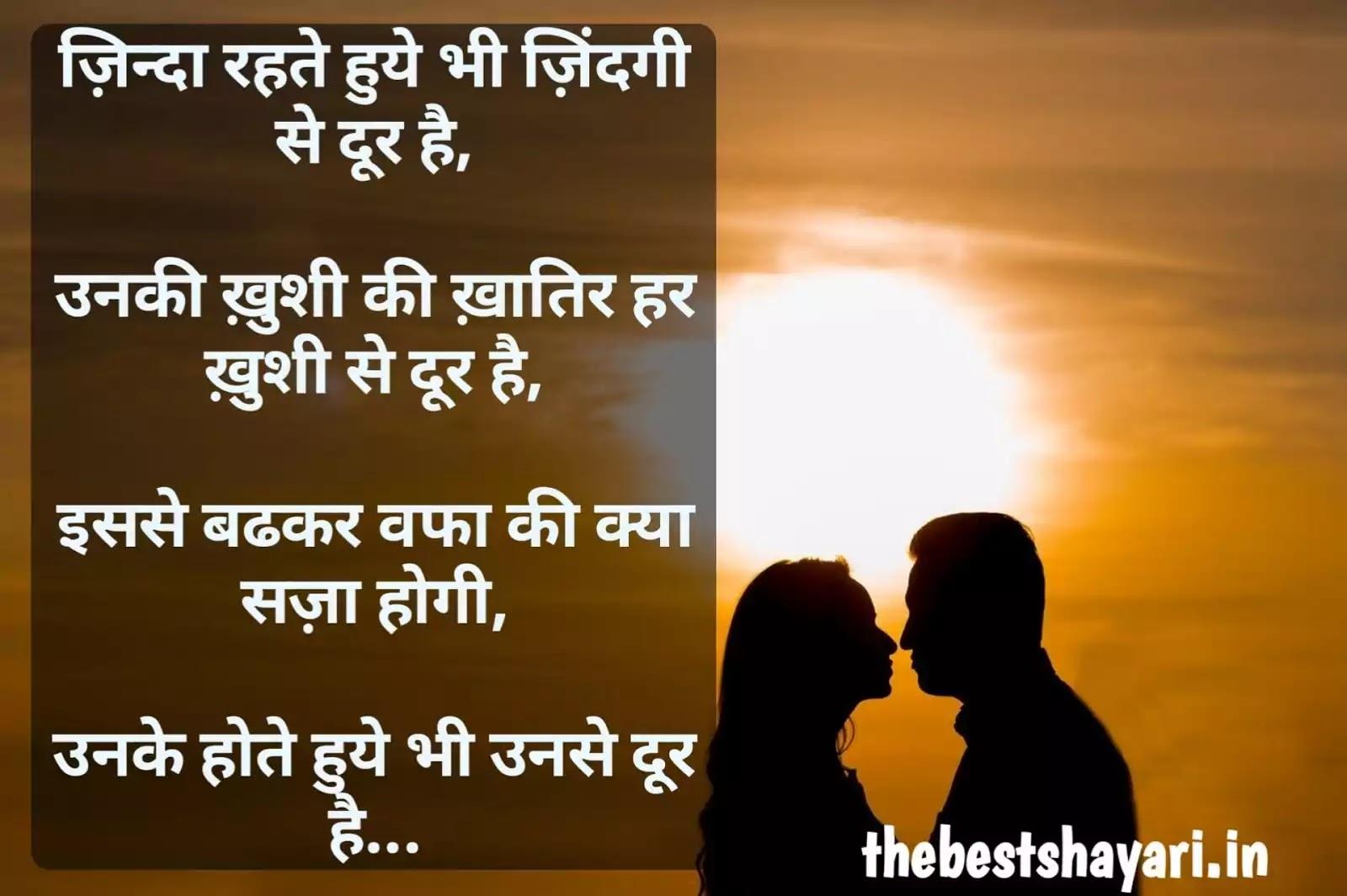 Shayari dard bhari zindagi Hindi 140