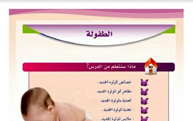 حل درس الطفولة مقررات التربية الصحية والنسوية