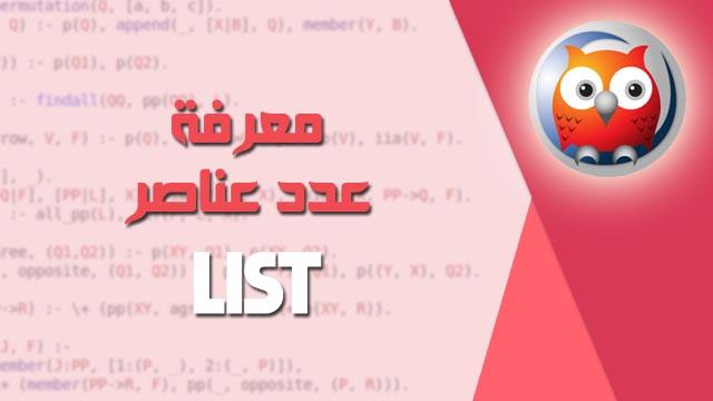 كود برولوج لحساب طول القائمة - list number prolog code