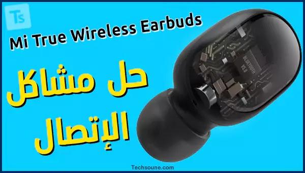 كيفية حل مشاكل اتصال سماعات Mi True Wireless Earbuds