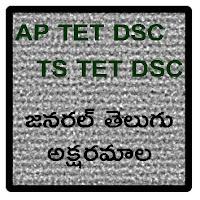 AP | TS DSC GENERAL TELUGU AKSHARAMAALA