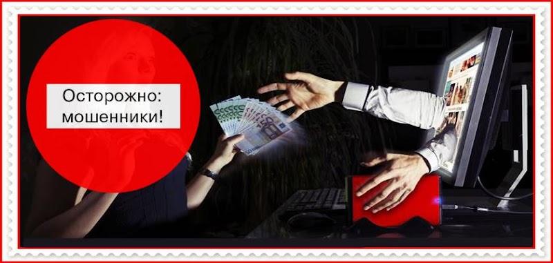 Мошенничество в интернете. Как обманывают? 10 вариантов
