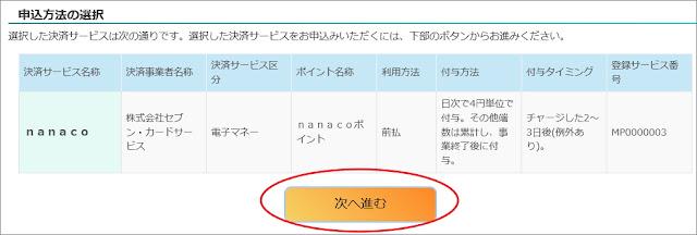 マイナポイントを申し込む方法:nanacoを選択