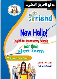كتاب ماى فريند فى اللغة الانجليزية الصف الثالث الاعدادي الترم الاول المنهج الجديد 2022