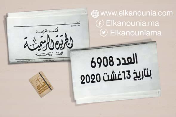 الجريدة الرسمية عدد 6908 الصادرة بتاريخ 23 ذو الحجة 1441 (13 غشت 2020) PDF