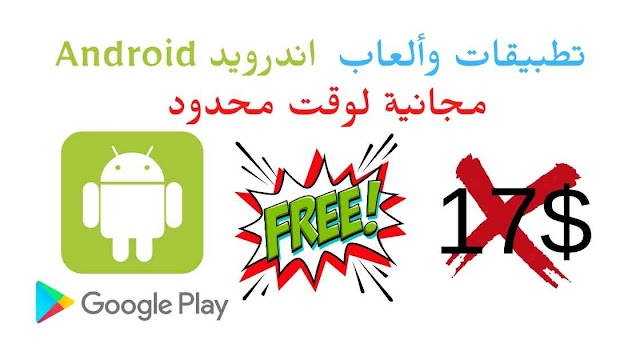 free android app and games for limited time 7