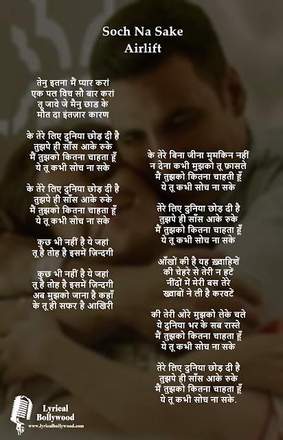 Soch Na Sake Lyrics in Hindi