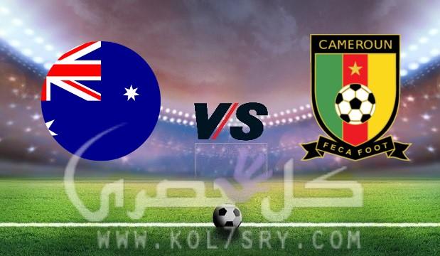 مشاهدة مباراة الكاميرون واستراليا