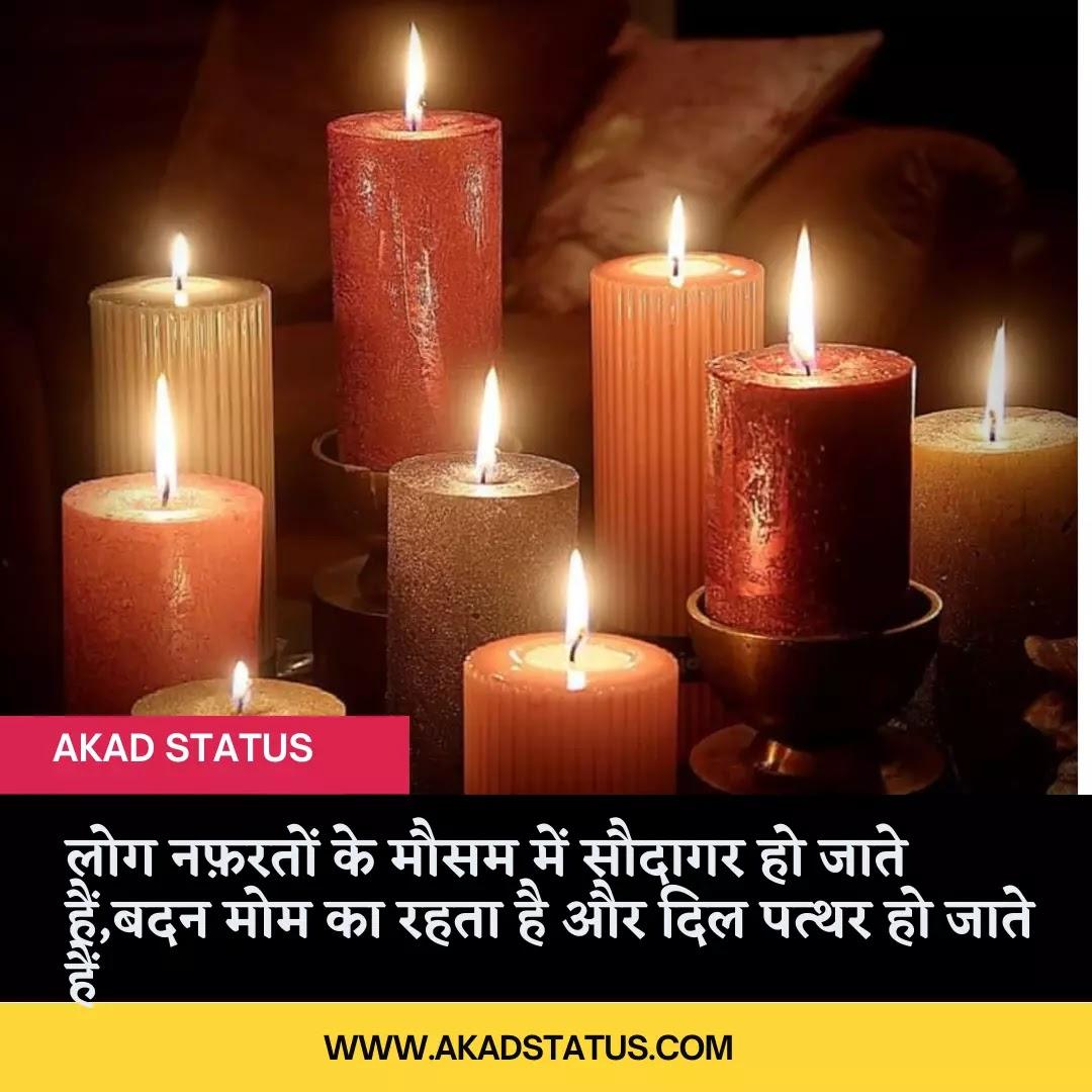 Mombatti Shayari pic, candle Quotes, Candle Shayari images, candle images