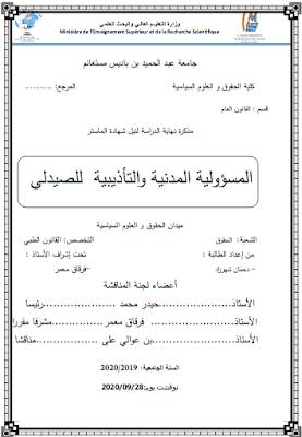 مذكرة ماستر: المسؤولية المدنية والتأديبية للصيدلي PDF