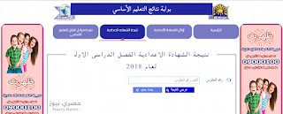 نتيجة الشهادة الإعدادية محافظة القاهرة 2018