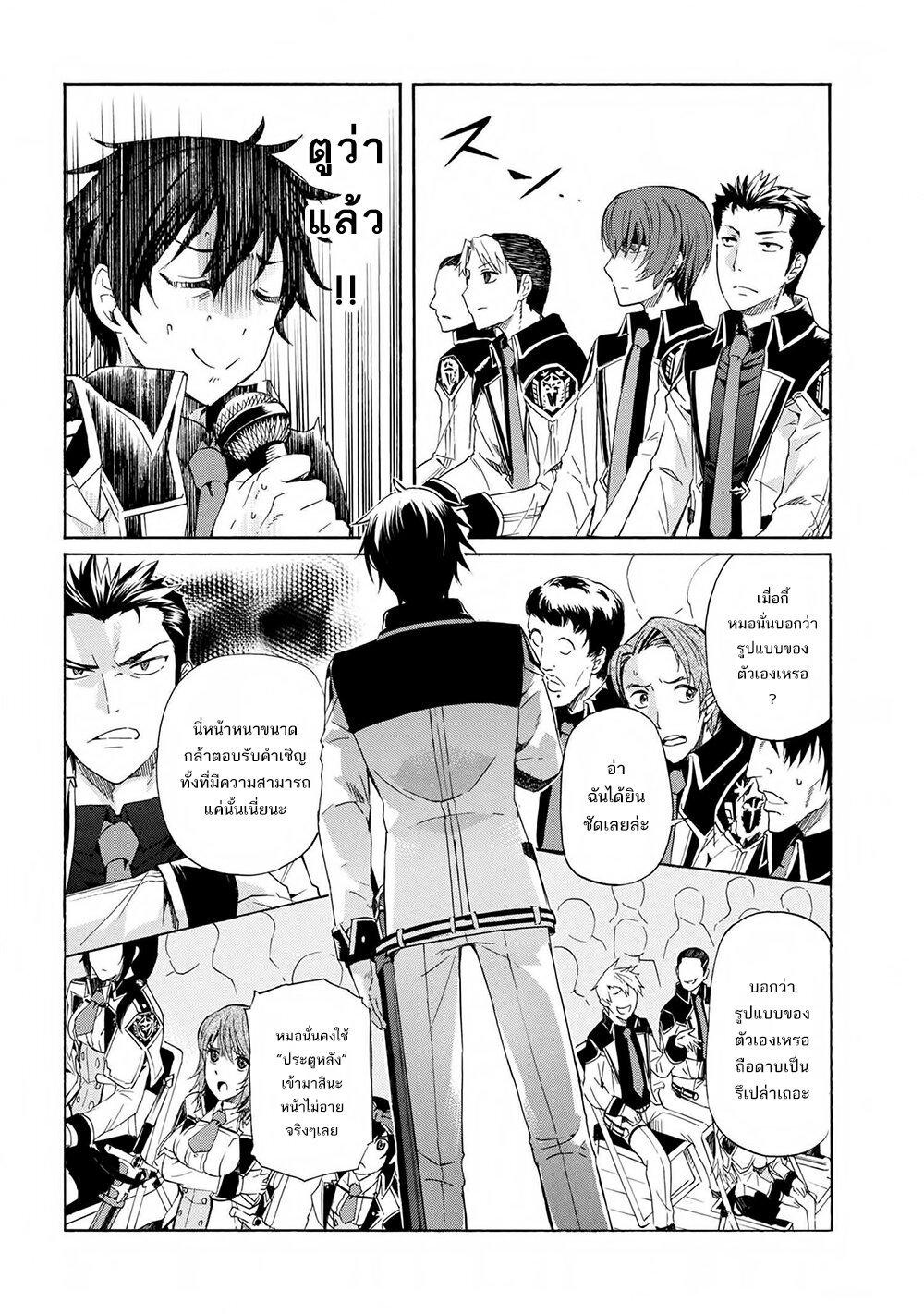 อ่านการ์ตูน Ichioku-nen Button o Renda Shita Ore wa Kizuitara Saikyou ni Natteita ตอนที่ 4 หน้าที่ 28