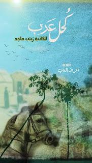 رواية كحل عرب كامله بقلم زينب ماجد
